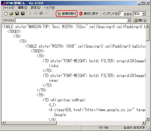 HTML整形後