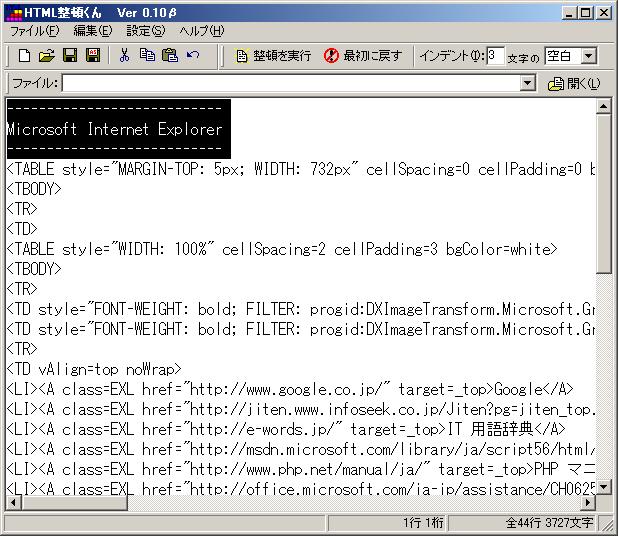 HTML整形A